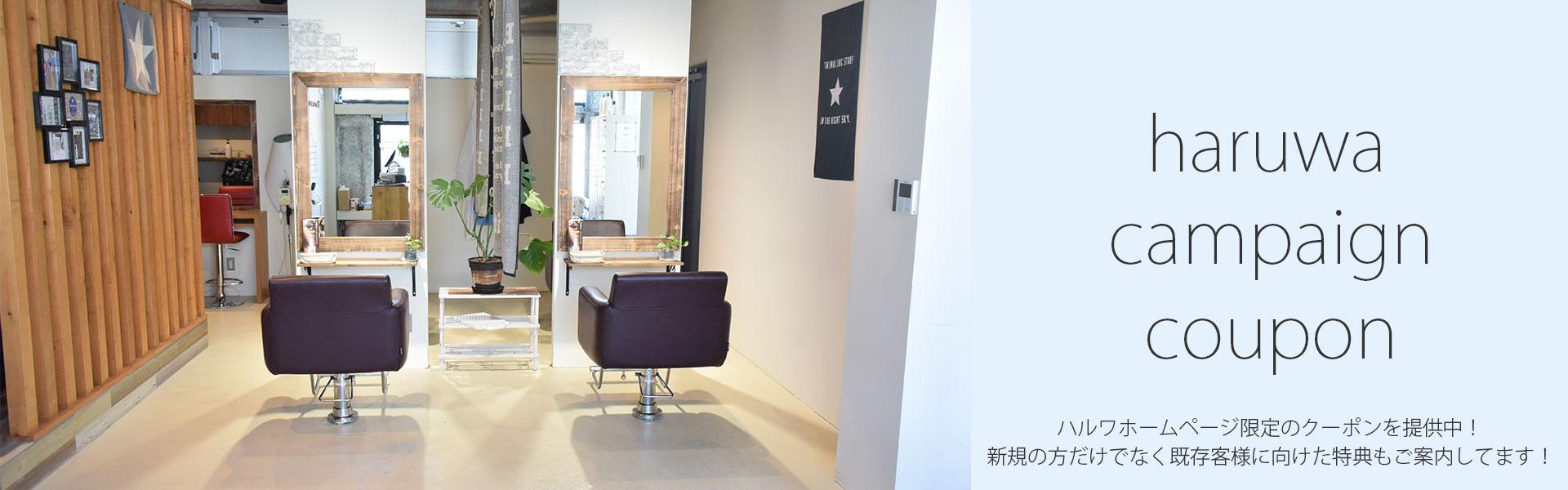 鶴間の美容院ハルワ キャンペーンバナー