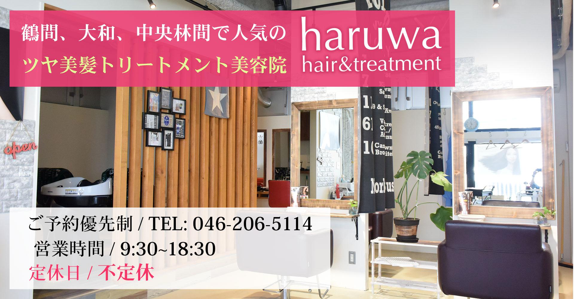 鶴間の美容院(美容室)|ハルワ ヘッダーその1