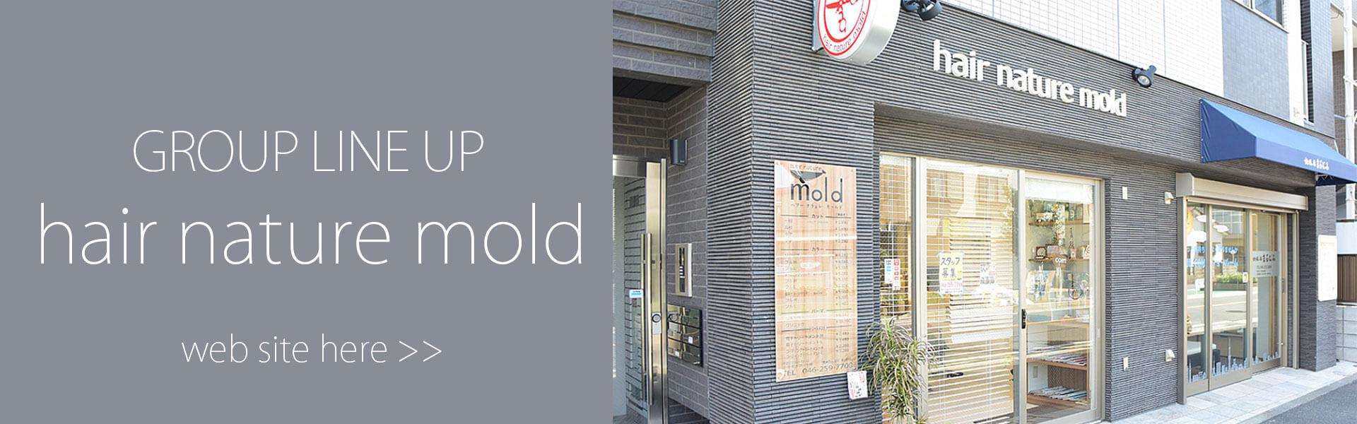 系列店 さがみ野 美容室モールド(mold) 紹介バナー