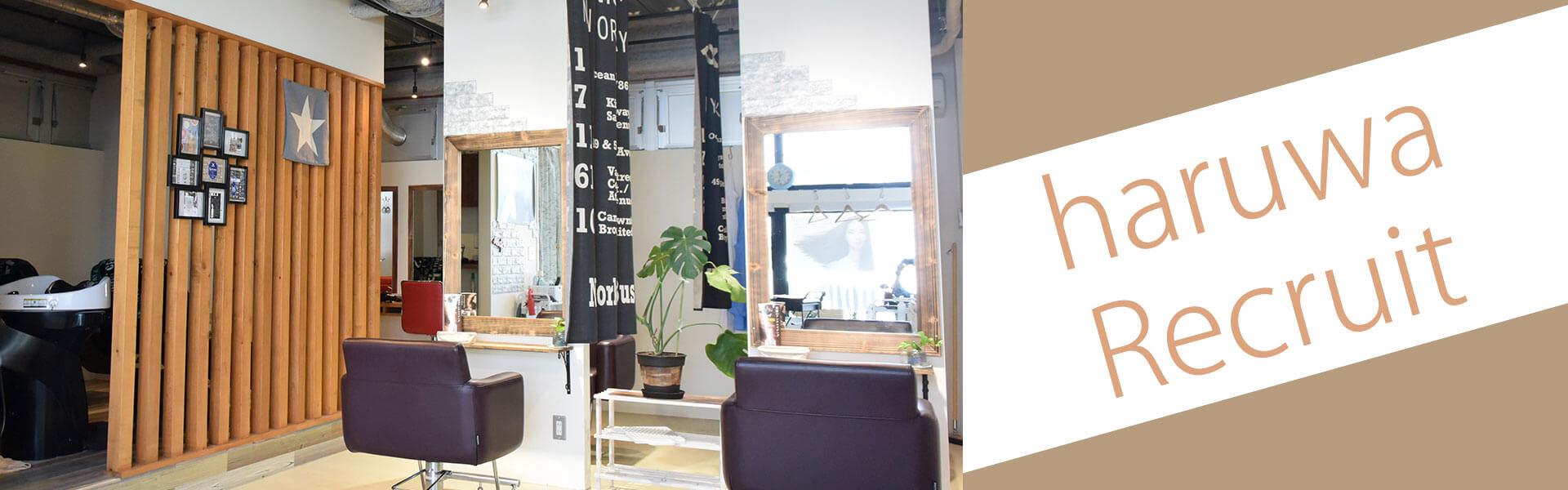 鶴間の美容院・美容室ハルワ リクルートバナー