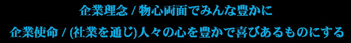 鶴間の美容院(美容室)|ハルワ 理念テキスト